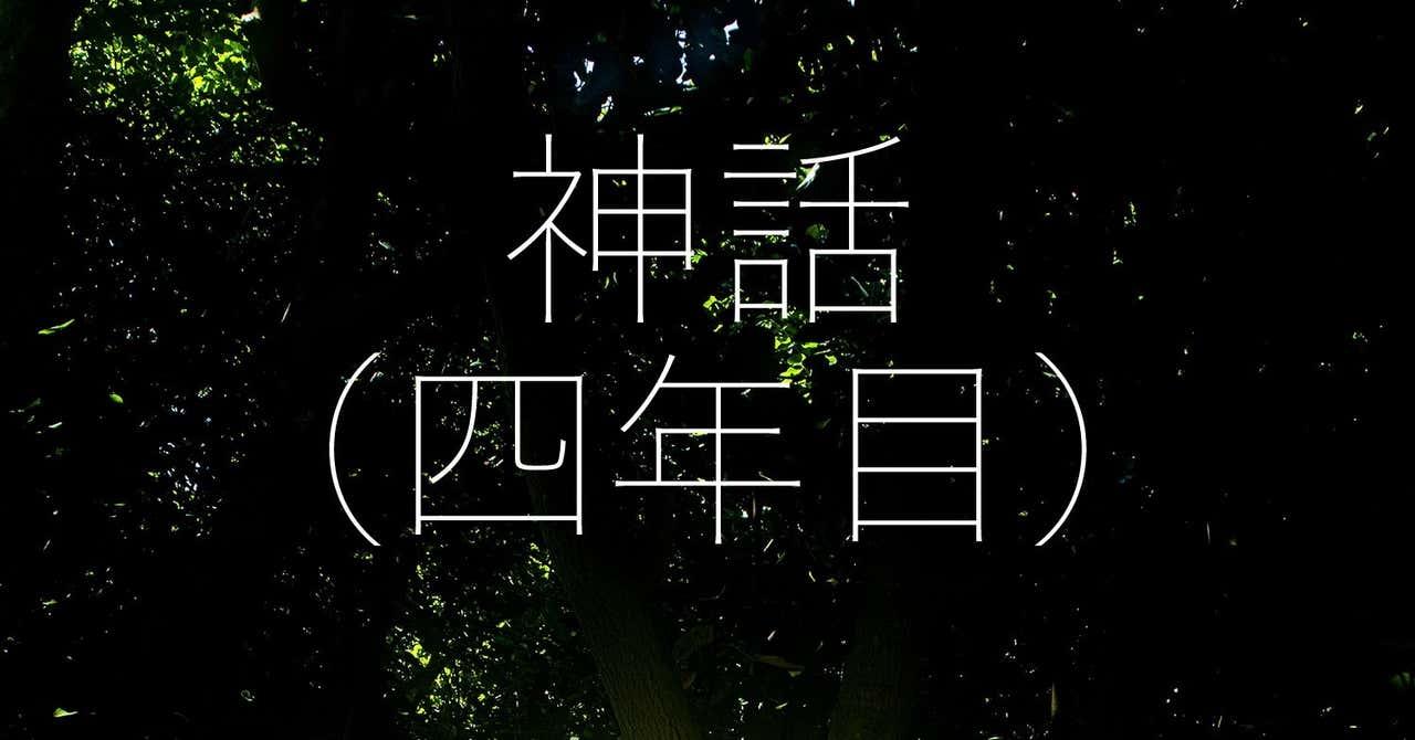 _神話_四年目__ポスター