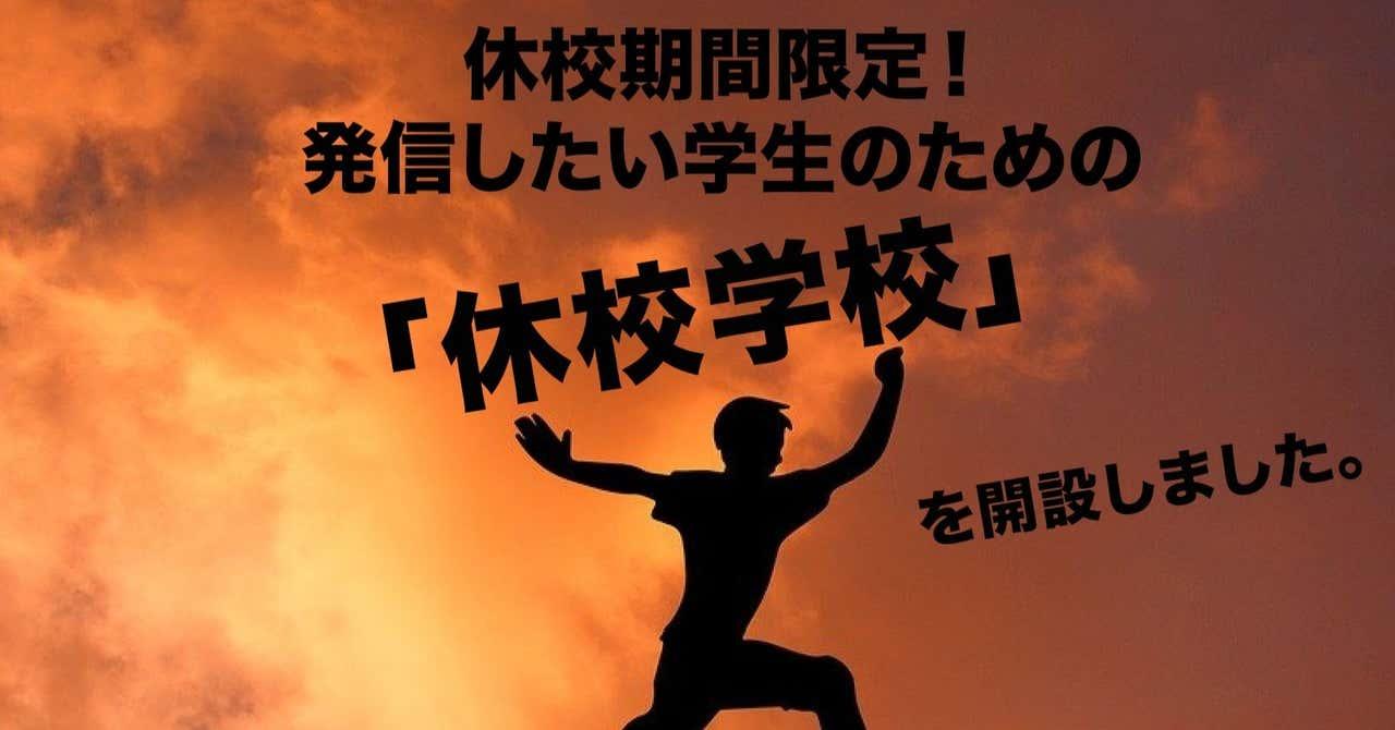 休校学校_ストーリー用_