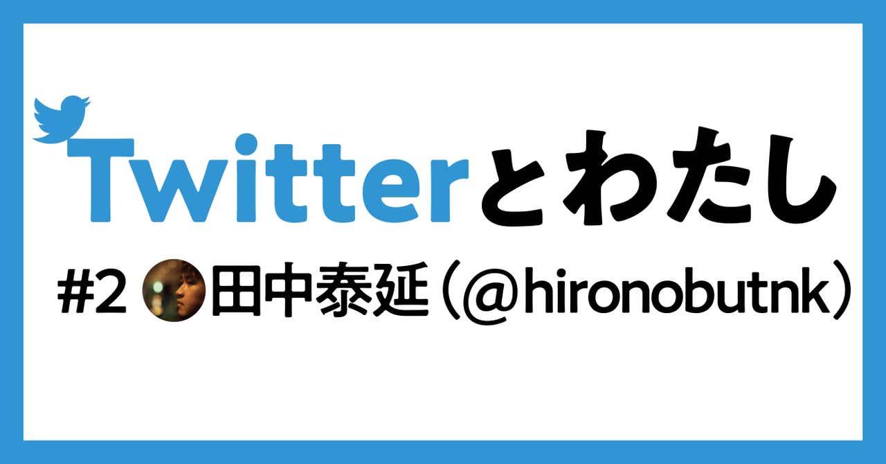ツイッターとわたし__2