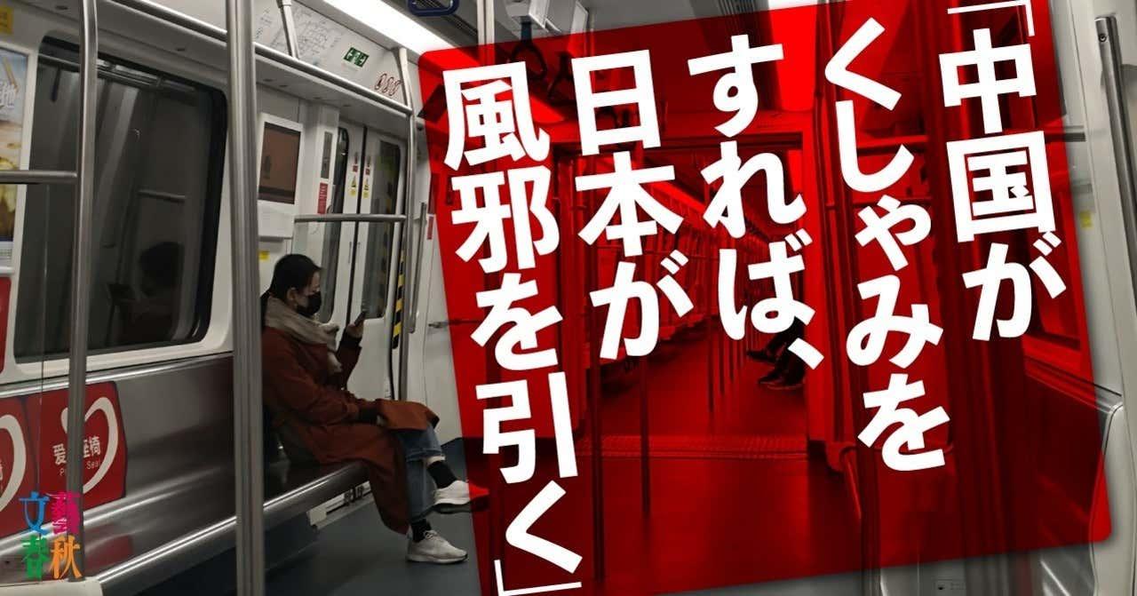 文藝春秋digital記事TOP経済大崩壊
