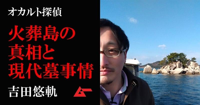 オカルト探偵火葬島top