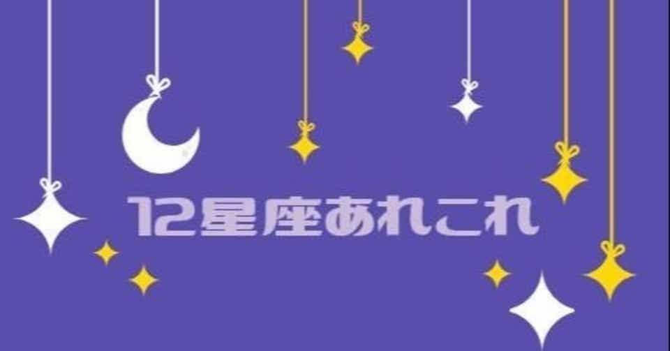12星座の神話|にゃんちー|note