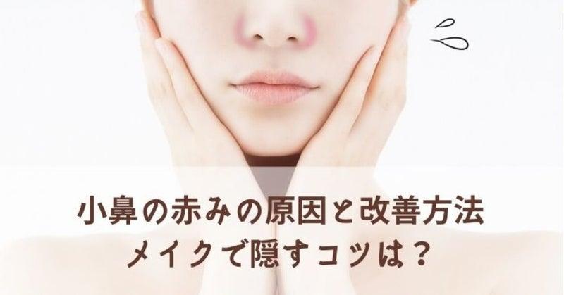 消す 方法 の 顔 赤み を 顔の赤みや、ぶつぶつが治らない!肌荒れの原因と改善方法