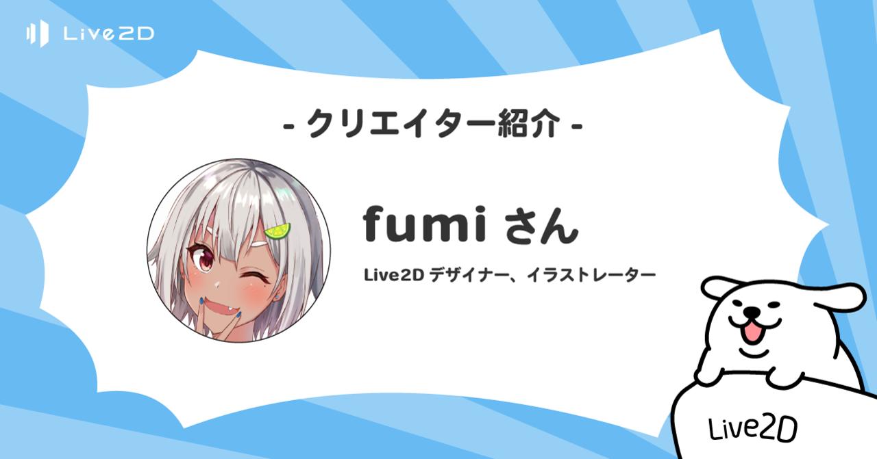 Live2Dクリエイター紹介#11 fumiさん