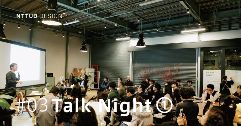 Talk-Night表紙_03-1