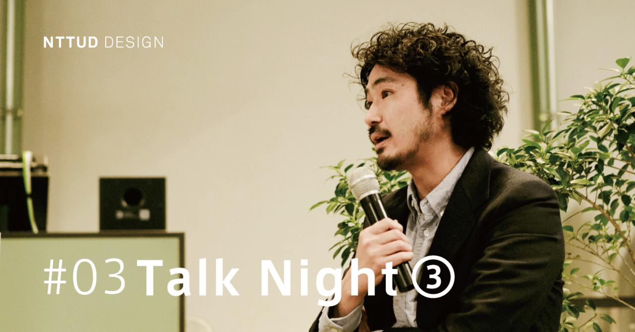 Talk-Night表紙_03-3