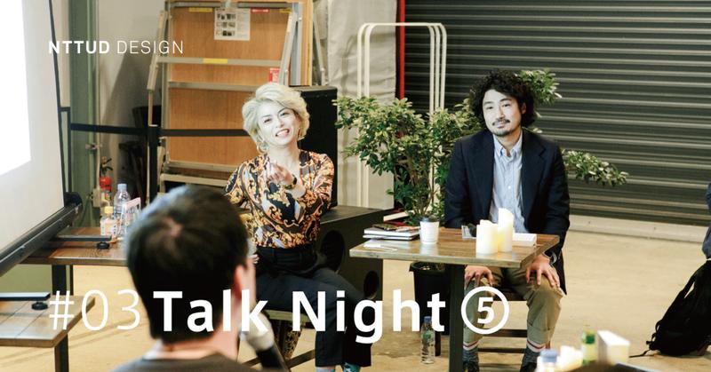 Talk-Night表紙_03-5