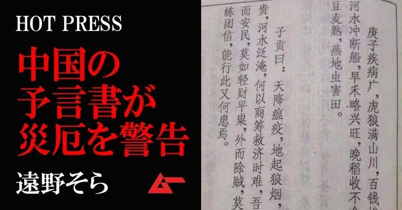 ホットプレス中国予言書top