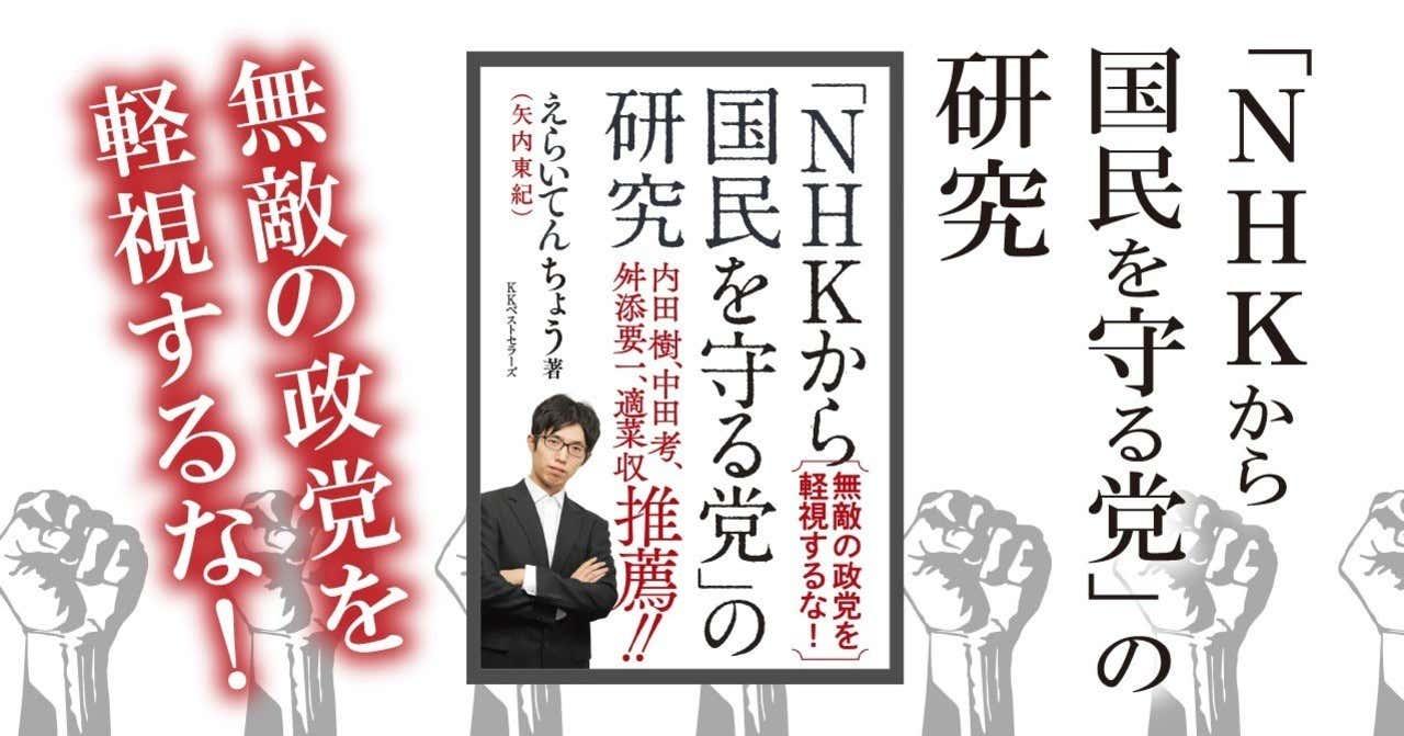 NHKから国民を_banner