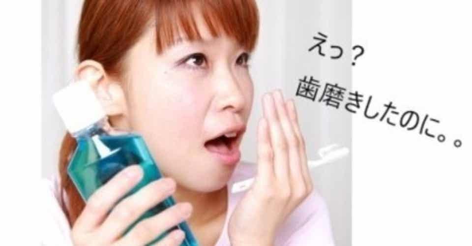 口臭 なくす 方法