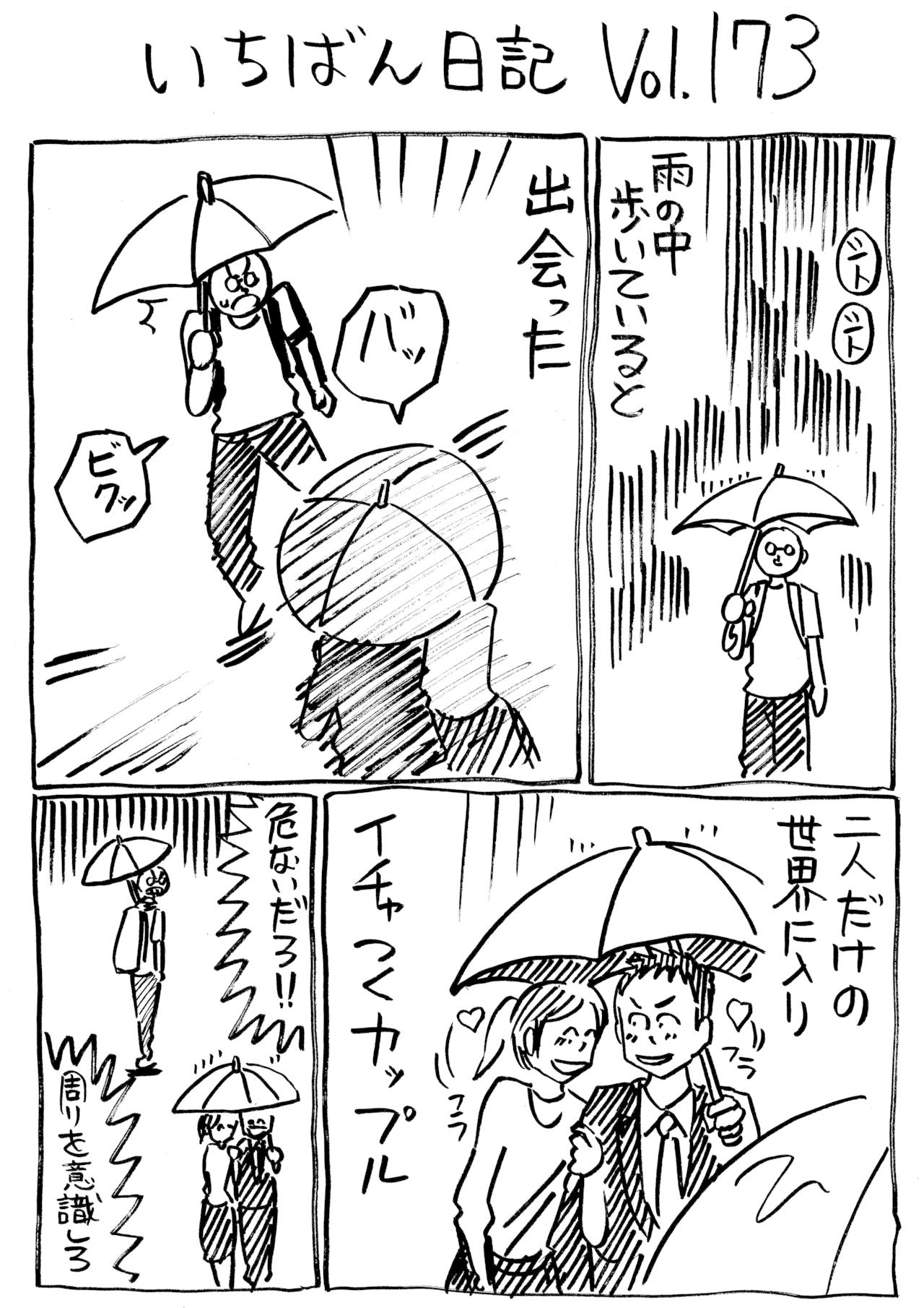 いちばん日記173