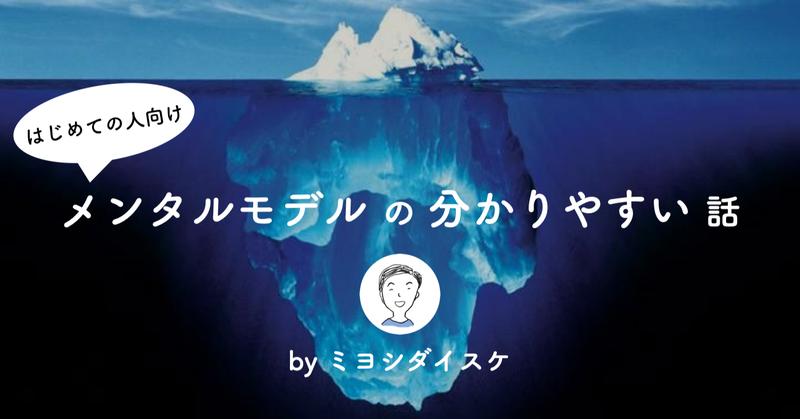 メンタルモデル_cover