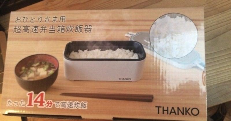 炊飯 弁当 器 箱