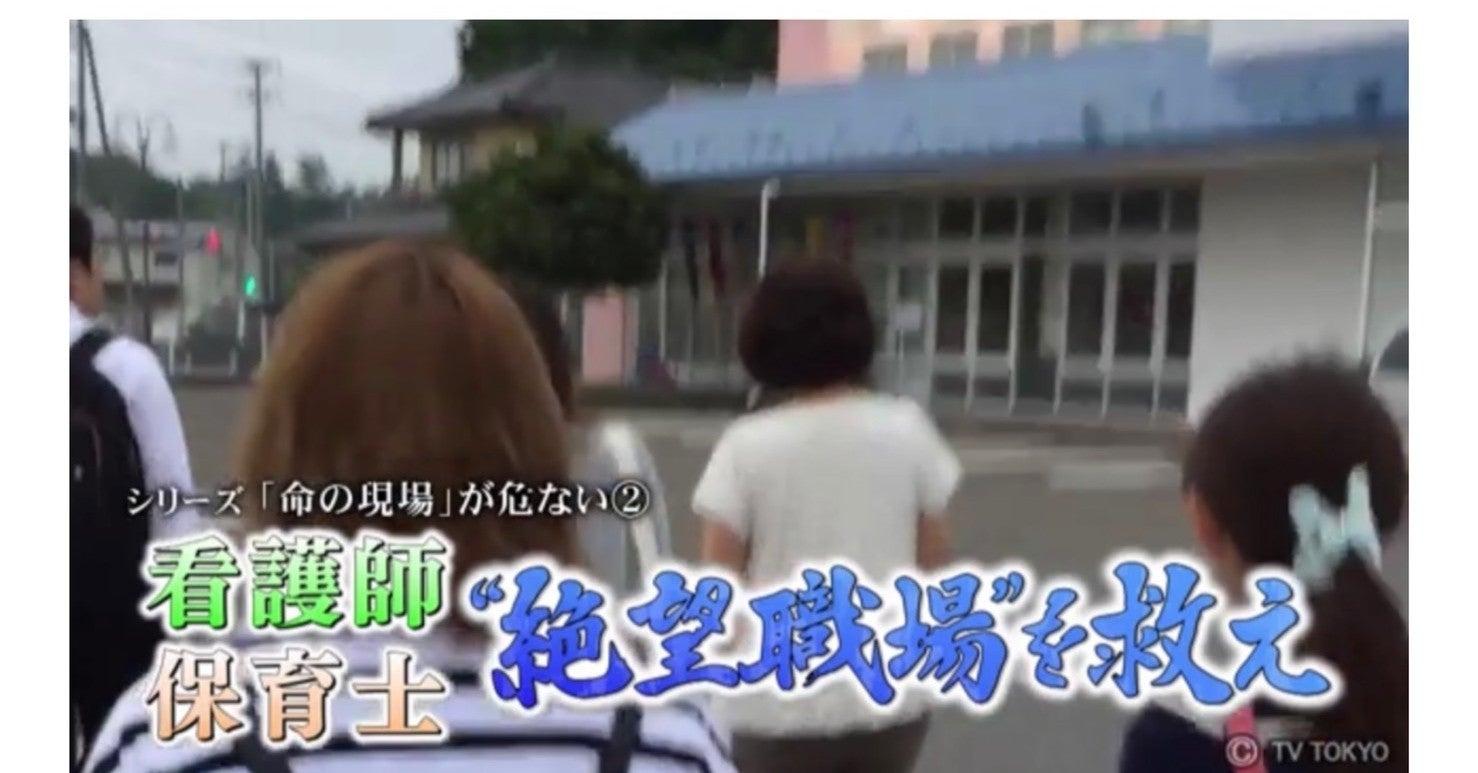 テレビ東京 激務