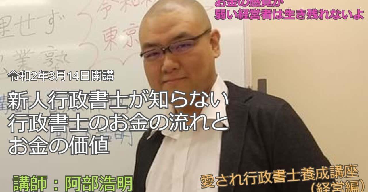 愛され行政書士経営編