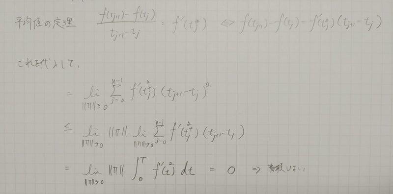 確率解析① 解析学と確率解析の本質的な相違点|ypplus|note