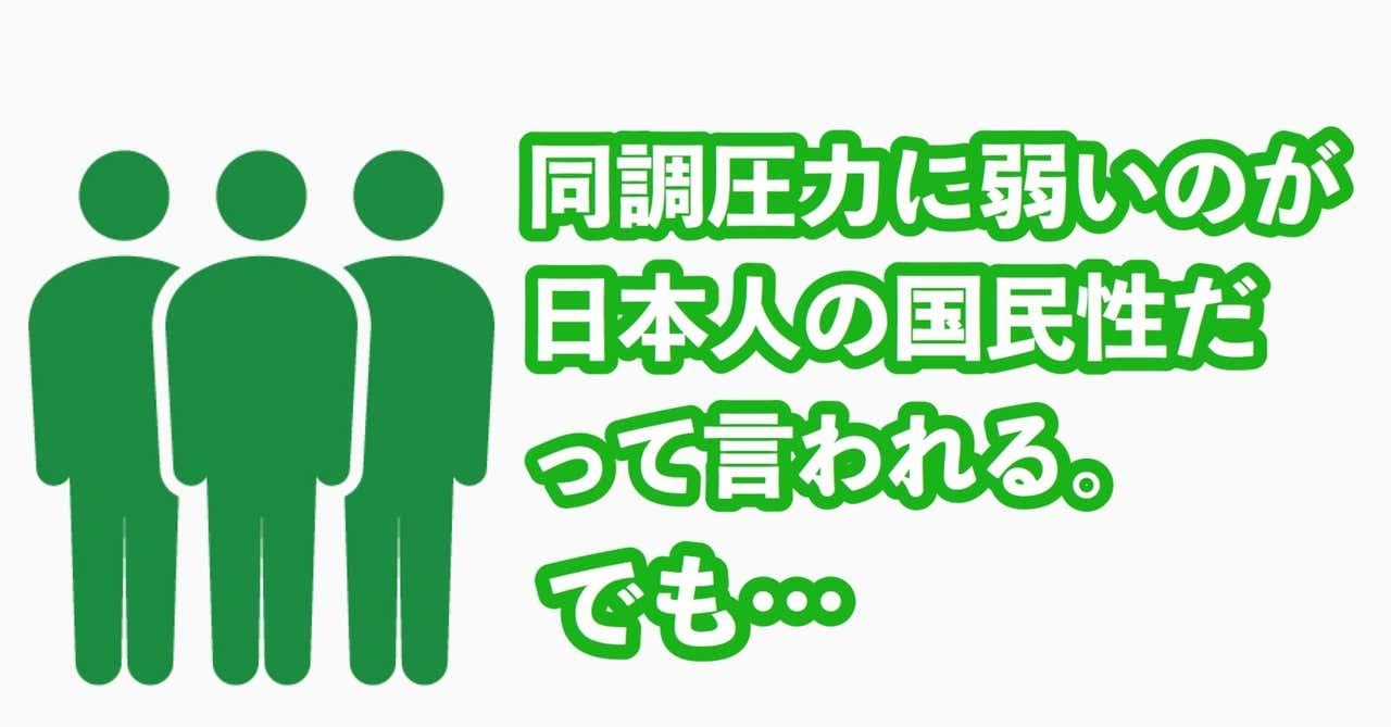 同調圧力に弱いのが日本人の国民性だって言われる。でも…