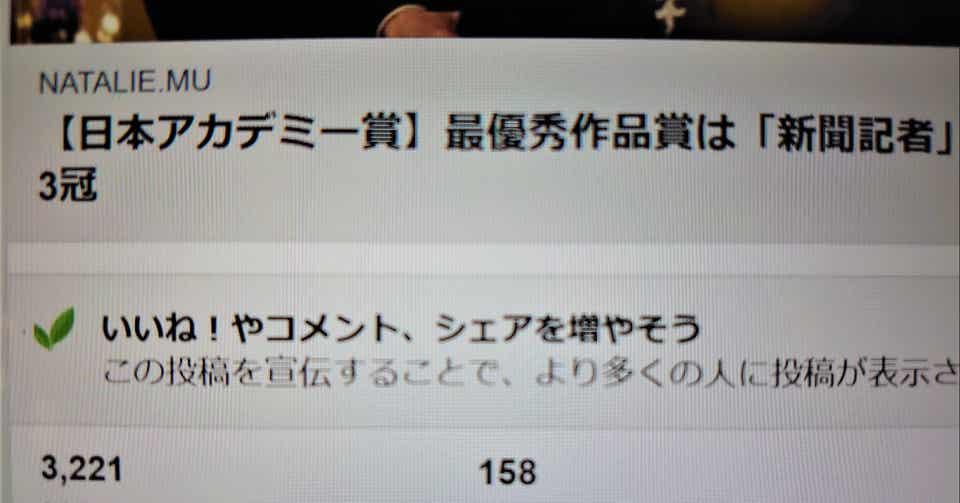 アカデミー賞 速報