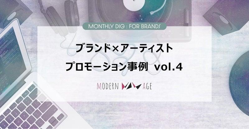 【Monthly Dig:For Brands】ブランド×アーティストプロモーション vol.4