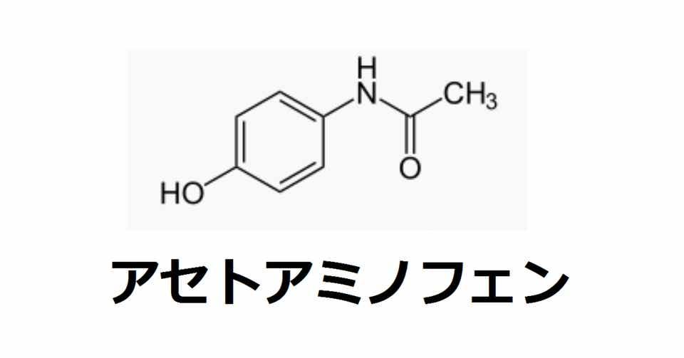 アセトアミノフェン