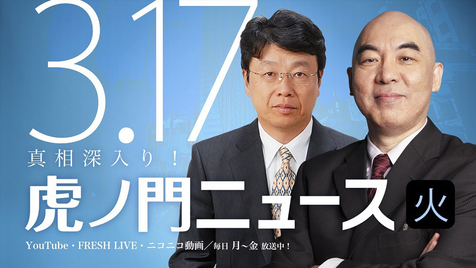 虎ノ門 ニュース