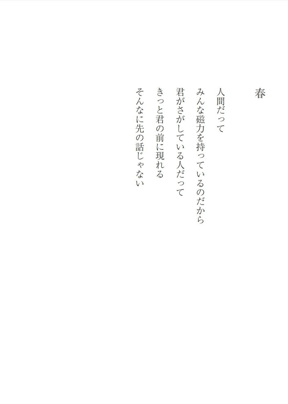 大原鮎美マガジン 詩「春」|Painter kuro|note