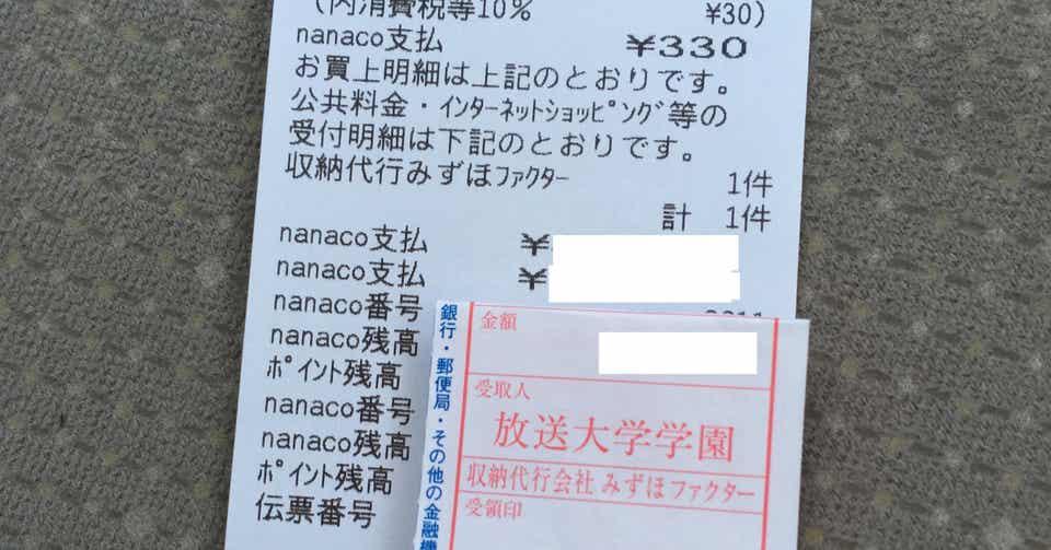 ナナコ カード 残高