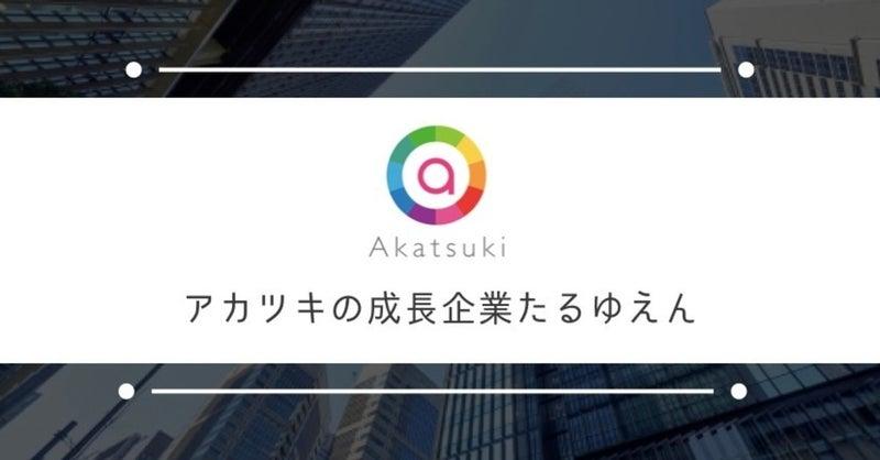 企業分析】アカツキにみる成長企業の成長企業たる所以|MasaSon ...
