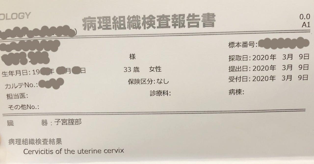 が ん 見方 検査 結果 子 宮頸