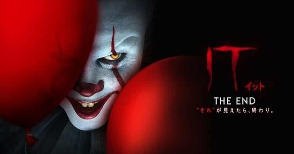 """歴代ホラー映画史上No.1!】映画「IT/イット THE END """"それ""""が見えたら ..."""