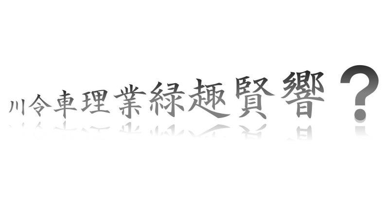 いい 漢字 カッコ
