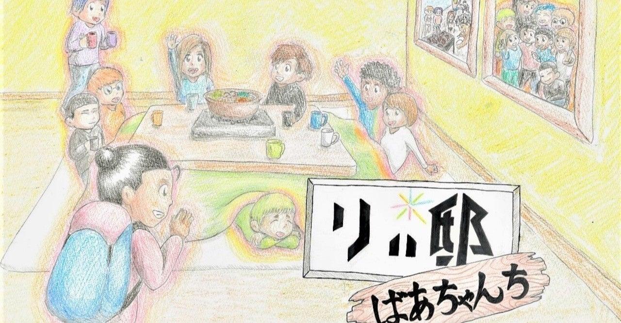 リバ邸@西東京立ち上げます!