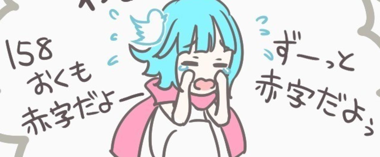 twitter_kessan_のコピー
