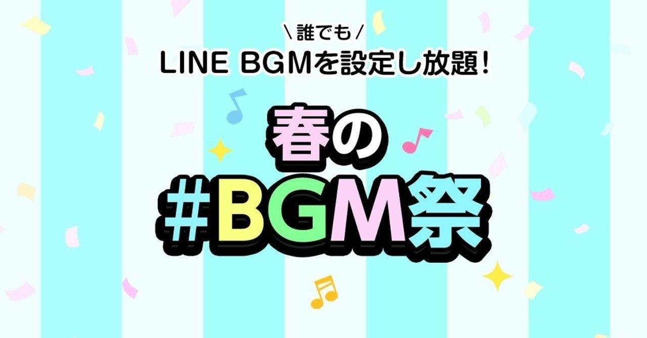 line ミュージック bgm 設定 できない