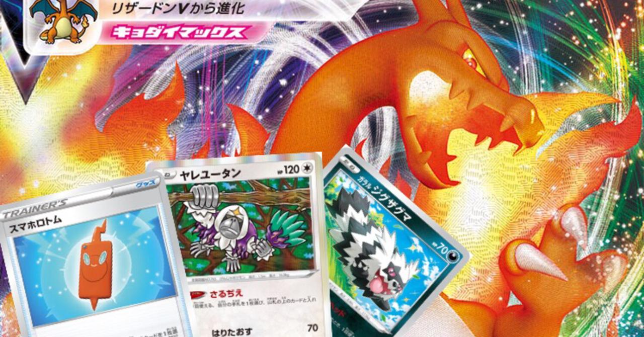 リザードン ポケモン vmax カード
