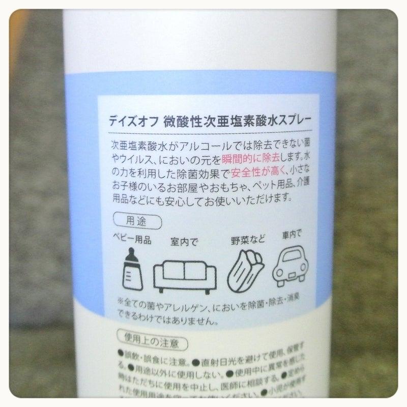 次 亜 塩素 酸 水 加湿 器 安全 性