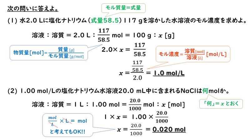 モル 濃度 計算 MolConc - Osaka University