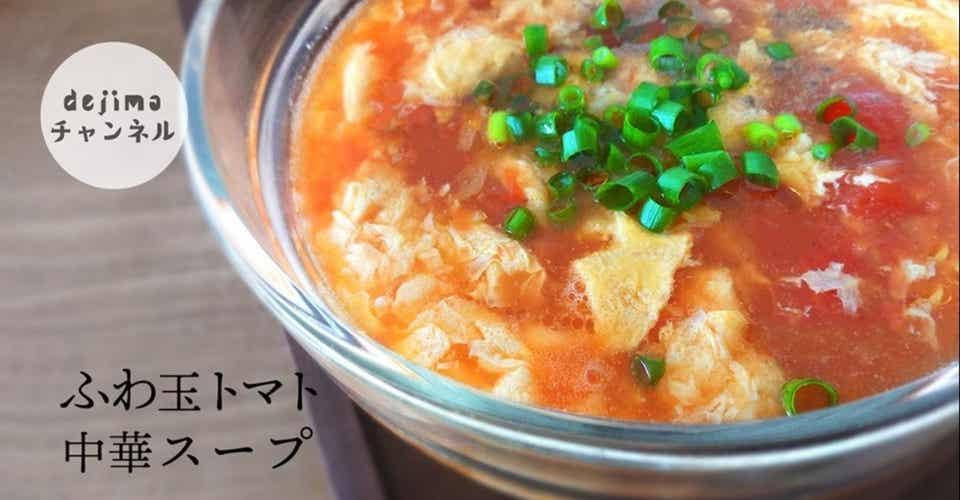 中華 スープ 簡単
