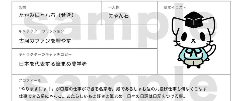 キャラクターデザイン定義書テンプレート_サンプル_500