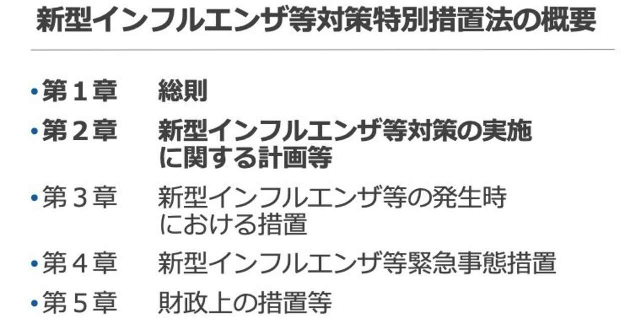 新型コロナ対策:特措法における措置とは (緊急事態宣言前)|齋藤 ...