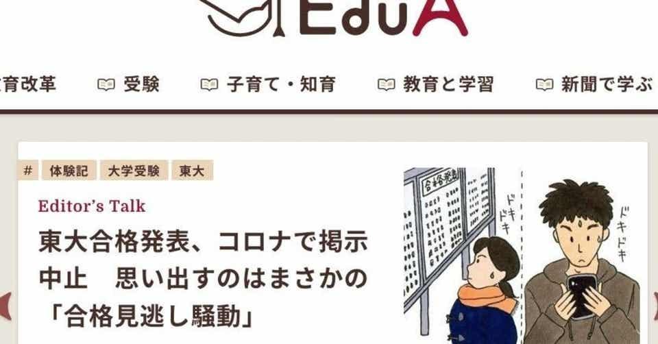 朝日 新聞 コロナ