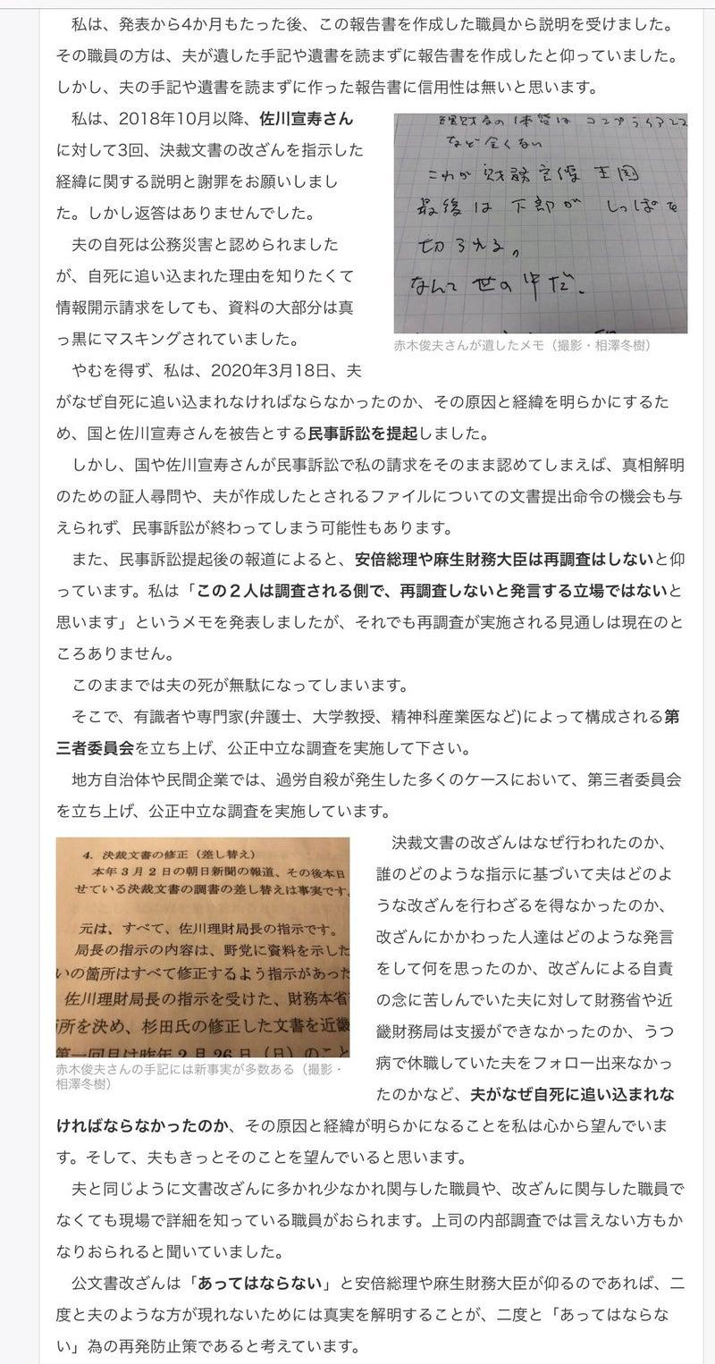 俊夫 遺書 赤木 森友 文書改ざん
