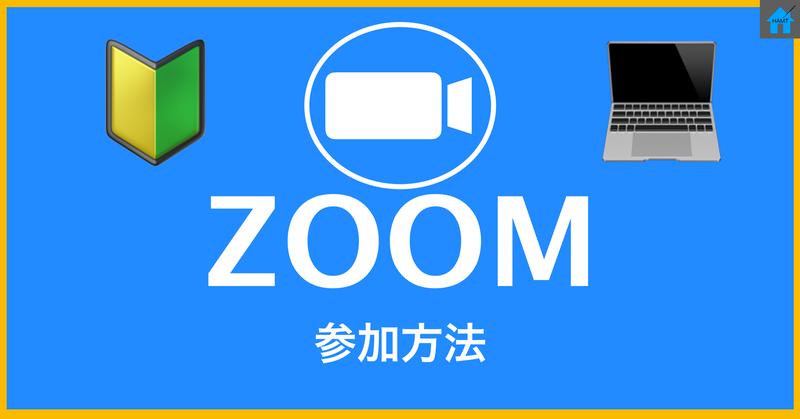 パソコン zoom 参加 方法 【Zoomを初めて使う方へ】パソコン、スマホ、タブレットでの参加方法を解説します!|せとうちWORK&LIFE