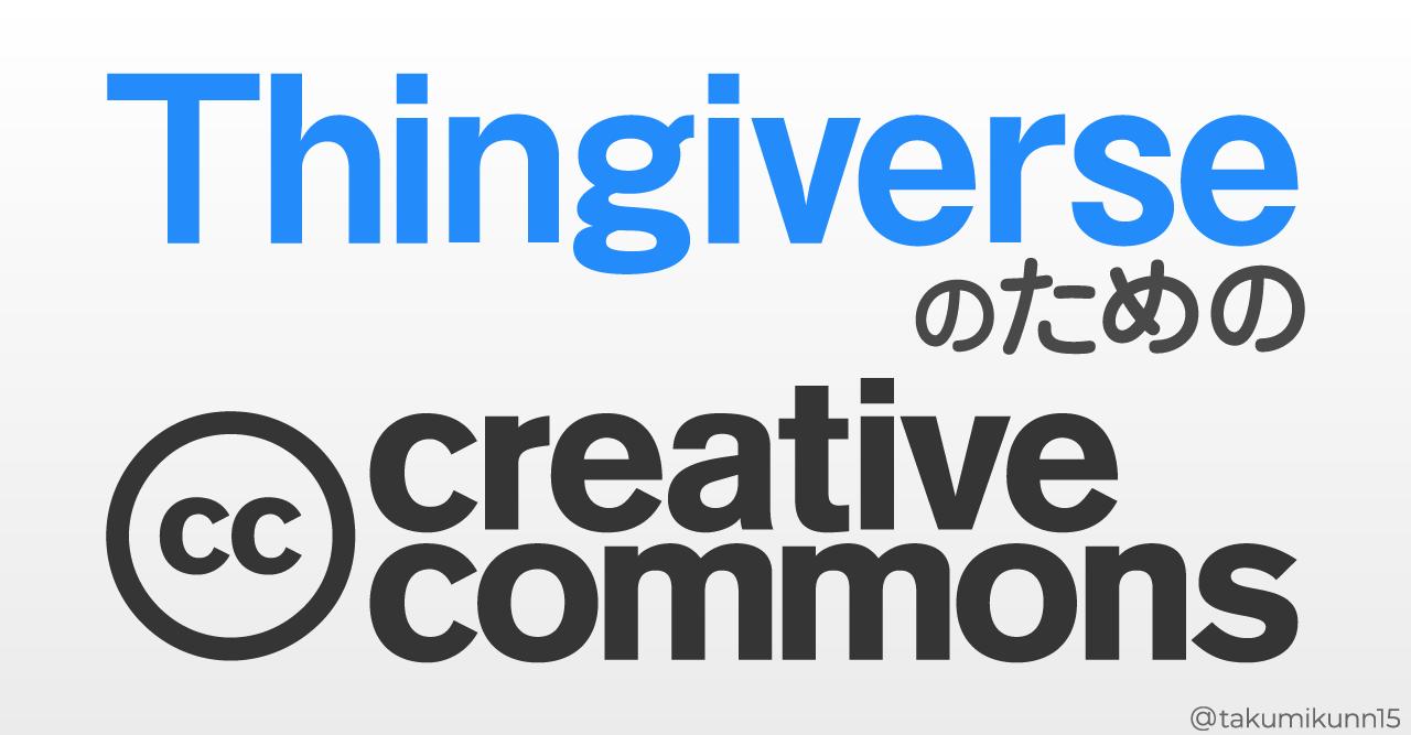 Thingiverseに自分のThingを乗せるときのクリエイティブ・コモンズの ...