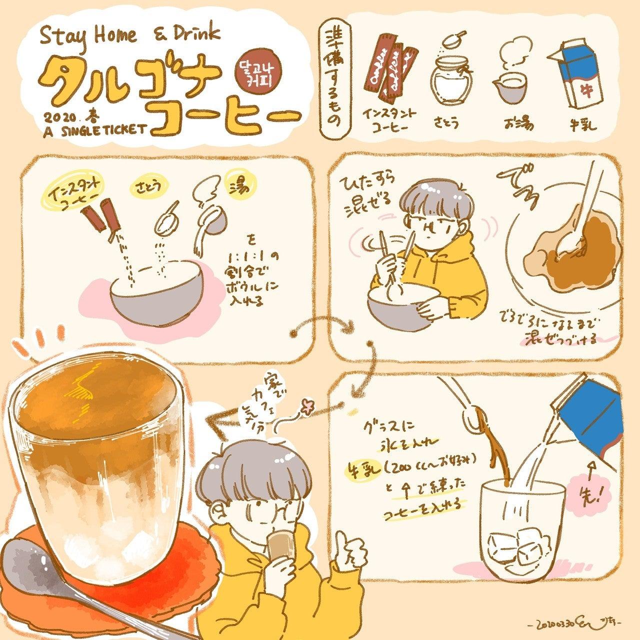 タルゴ ナ コーヒー 作り方