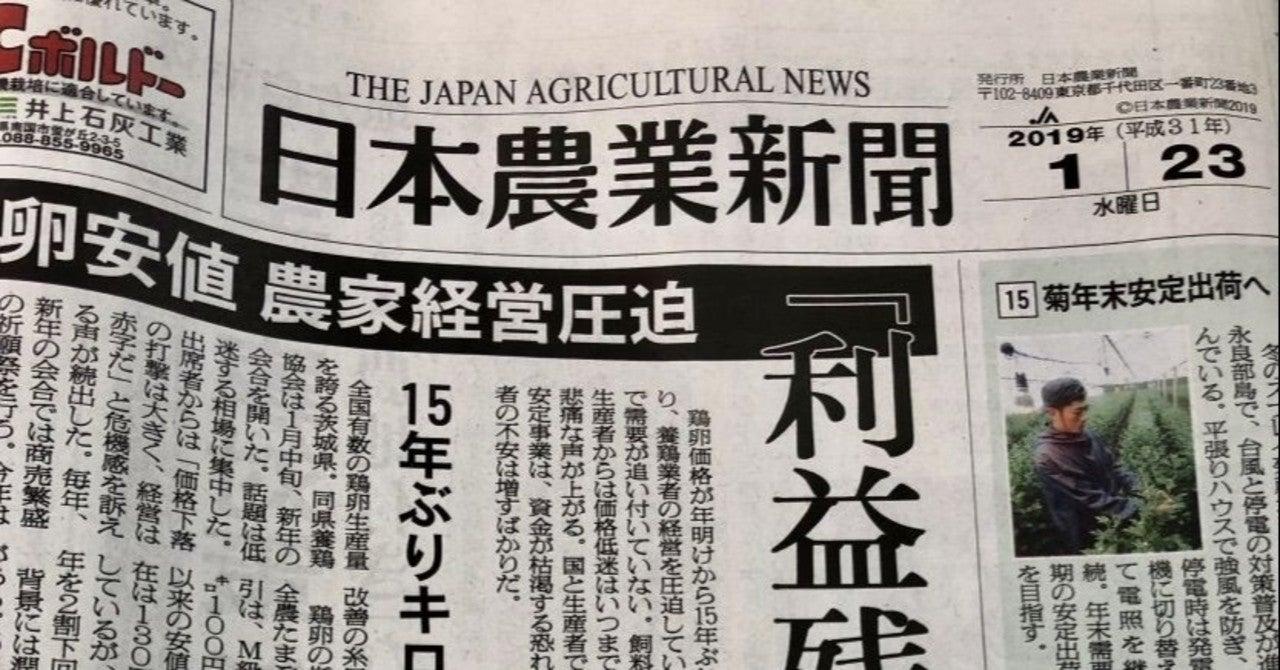 日本 農業 新聞 全国農業新聞