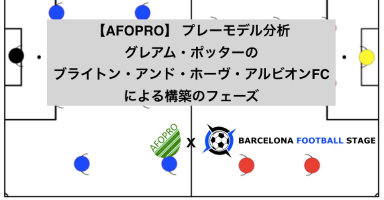 AFOPRO】プレーモデル分析 グレアム・ポッターのブライトン・アンド ...