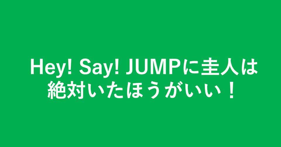 平成 ジャンプ 人気 ランキング