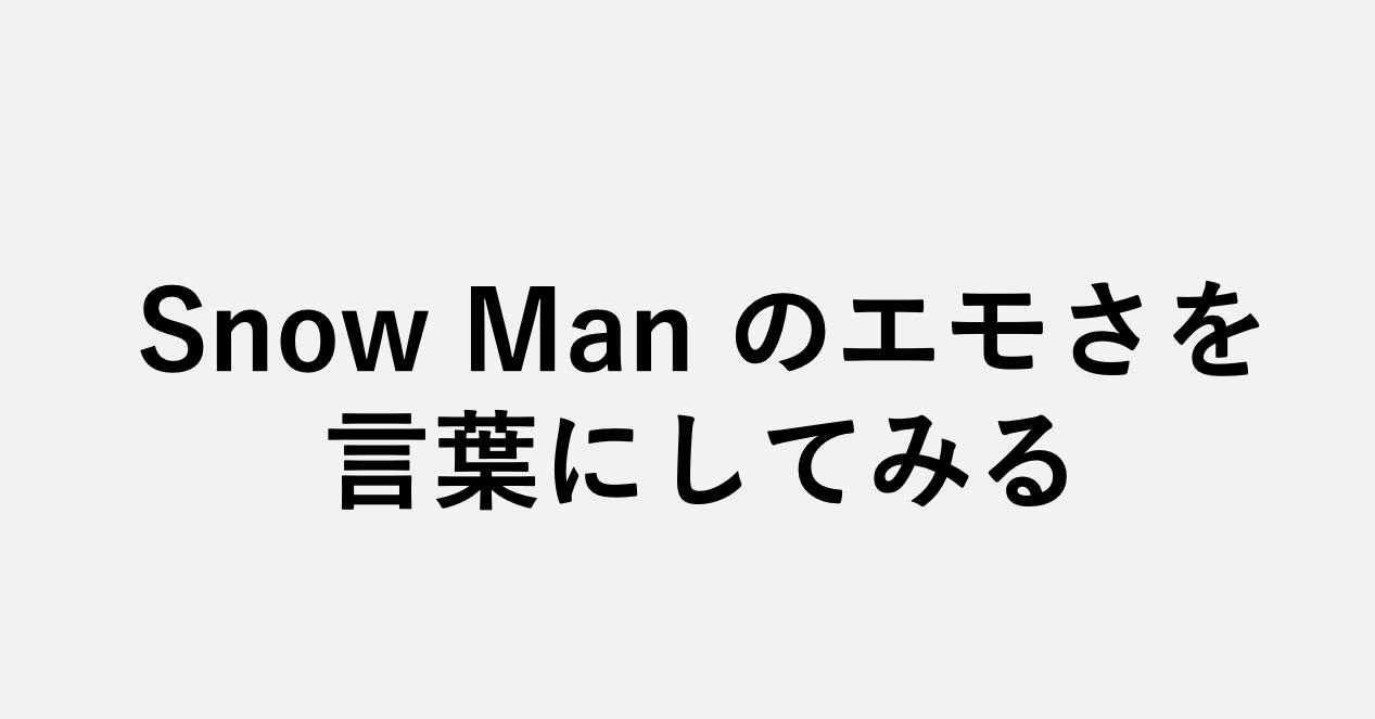 歌詞 snowman ロック オン
