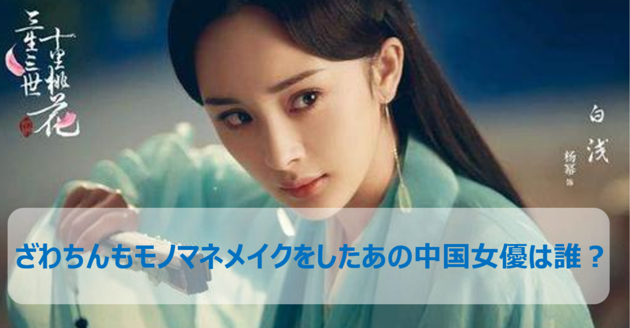 女優 中国 人気